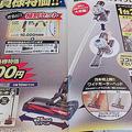 ダイソン掃除機の通販モデルが安い「からくり」ある意味在庫処分に近い?
