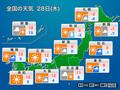 関東は雲多く午後は傘の出番か 夜は日本海側で荒天に注意を
