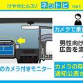 ジャパンタクシーが性別推定カメラで行政指導 便利の裏側に怖さ