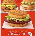 「ごはんバーガー」ついに発売