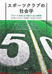スポーツクラブの社会学(青弓社)