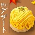 かっぱ寿司 秋のごち旨デザート