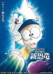 「映画ドラえもん」シリーズ40作目! 公開は20年3月に (C)藤子プロ・小学館・テレビ朝日・ シンエイ・ADK 2020
