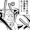 「ゴリ先」シリーズが漫画誌で読める…!!/画像提供:酒井大輔さん(@sakai0129)