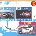 高速道路で危険運転&窓越しに暴行「白い車」は自動車販売店の試乗車