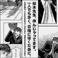 32号掲載の鈴ノ木氏によるイラストと、三田氏へのメッセージ