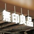 本家「無印良品」が偽物を作った会社に敗訴 中国の道徳に疑問