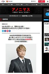 刑事役を演じる香取慎吾(テレビ東京・BSテレ東の公式サイトより)