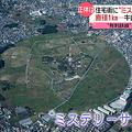 横浜の「丸い土地」が話題に