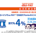 「三太郎の日」は還元率アップ