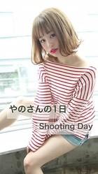 VLOG〜やのさんの1日〜shooting day〜