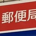 「通報したら必ずバレる」日本郵便の内部通報制度に局員は不信感
