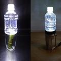 ペットボトルがランタンに 身近なものでできる停電対策