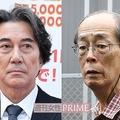 (写真左から)役所広司、志賀廣太郎