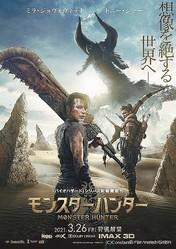通常の2D上映に加え、IMAX3D、MX4D、4DX、ドルビーシネマでの上映も決定