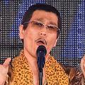 古坂大魔王がプロデュースしているとされる歌手のピコ太郎