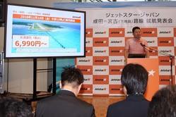 下地島空港への就航を発表するジェットスター・ジャパンの片岡優社長。コバルトブルーの海を背景に離着陸する風景が印象的な空港だ