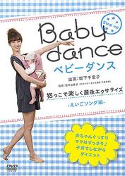 赤ちゃんと一緒にできる産後ダイエット「ベビーダンス」