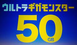 ドコモやauと異なるソフトバンクの選択!月額7,000円で50GBのデータ定額プランができるワケ