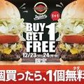 渋谷のバーガー購入で1個無料
