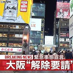 宣言 解除 大阪