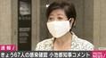 東京で67人が感染「夜の街」関係の感染者数は池袋が新宿を上回る
