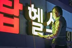 韓国で大旋風を巻き起こした『EXIT』日本版予告&場面写真が解禁!/[c]2019 CJ ENM CORPORATION, FILMMAKERS R&K ALL RIGHTS RESERVED