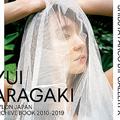 新垣結衣が渋谷パルコで初の写真展 7月16日から27日まで開催