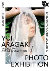 新垣結衣の初の写真展が渋谷パルコで開催、3Dビューで見られるオンライン展示も