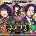 広瀬すず・櫻井翔主演による日曜ドラマ『ネメシス』が11日からスタート (C)日本テレビ