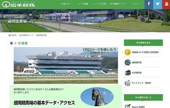 岩手競馬公式ホームページ