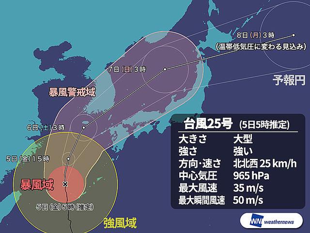 台風25号による3連休への影響は 雨風と季節外れの暑さに注意 ...