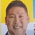 NHKから国民を守る党・立花孝志代表の公式ツイッターよりhttps://twitter.com/tachibanat