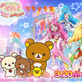 (C)2021 SAN-X CO., LTD. ALL RIGHTS RESERVED. (C)2020 映画ヒーリングっど♥プリキュア製作委員会