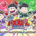 「にゅ〜パズ松さん」12月5日に発売予定 特典ボイス500種以上
