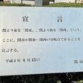 関市の「宣言」が話題(画像はまむる@yuukimamuruさん提供)