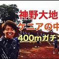 神野大地がケニアの中学生と本気で400m走対決「身体能力ハンパじゃない」
