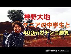 【動画】「ハンパなかった」神野大地がケニアの中学生と本気で400m走対決