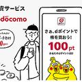 (画像: NTTドコモの発表資料より)
