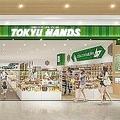 東急ハンズ高崎店(仮称) イメージ(画像はプレスリリースより)