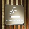 労務管理における「タバコ休憩」はどう考えるべき?解決策は