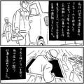 【漫画】床下に子どもの靴?水道工事のリフォームで…【フォロワーさんの本当にあった怖い話Vol.20】