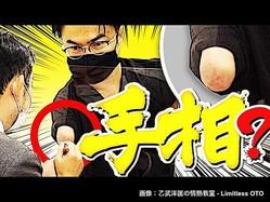 【動画】手がない乙武洋匡氏が「手相占い」に挑戦 一度は断られるも…逆転の発想