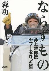 『ならずもの 井上雅博伝 ——ヤフーを作った男』森 功 講談社