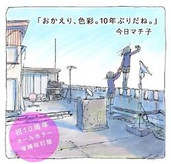 今日マチ子『センネン画報+10years』特設サイトより