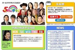 画像はTOKYO MXのホームページ スクリーンショット