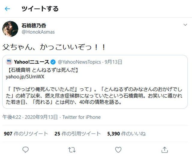 「とんねるずは死にました」石橋貴明のインタビュー記事に大反響