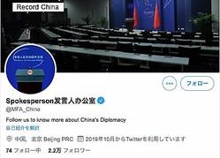 14日、中国湖北省武漢市の共産党機関紙、長江日報(電子版)は、中国外交部が昨年12月に開設したツイッター公式アカウントについて伝えた。写真はツイッターより。