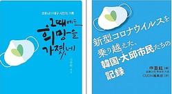 新型コロナウイルスと戦う大邱市民の様子を紹介する本の韓国語版と日本語版の表紙=(聯合ニュース)