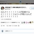梶裕貴と竹達彩奈の結婚で明坂聡美が悲鳴 「なんで人が結婚すると…」